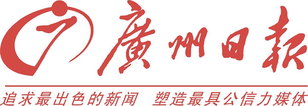广州日报社广告部