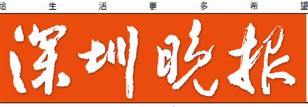 深圳晚报社广告部