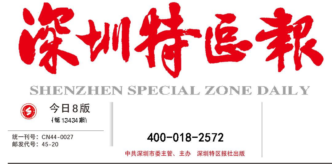 深圳特区报社广告部