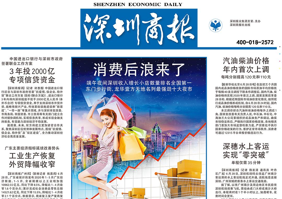 深圳商报登报热线电话