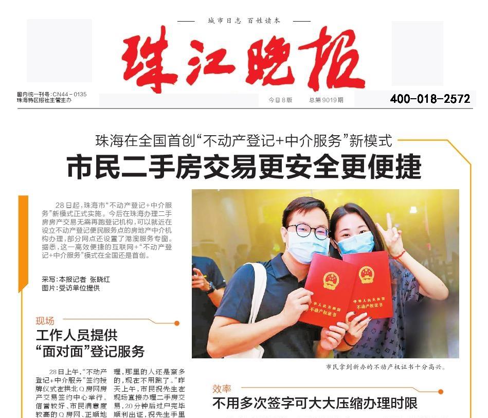 珠江晚报社广告部