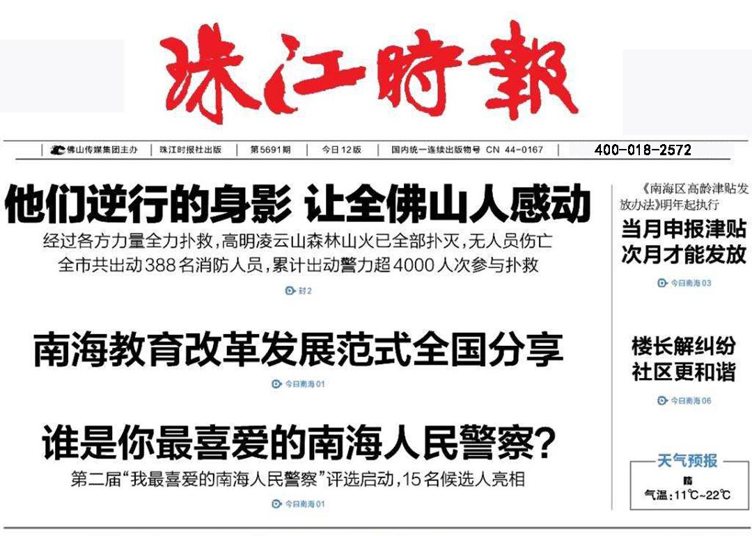 珠江时报社登报中心