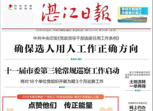 湛江日报登报中心