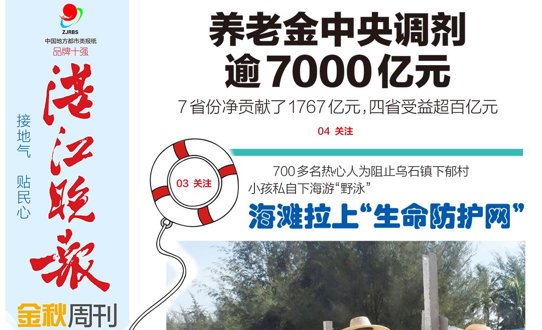 湛江晚报社登报中心