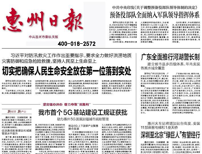 惠州日报登报热线电话