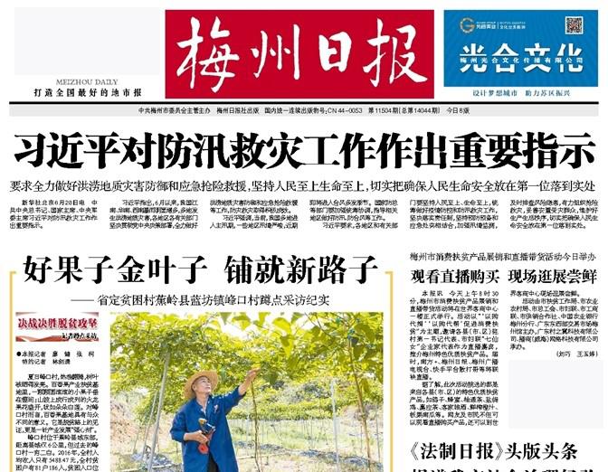 梅州日报登报热线电话