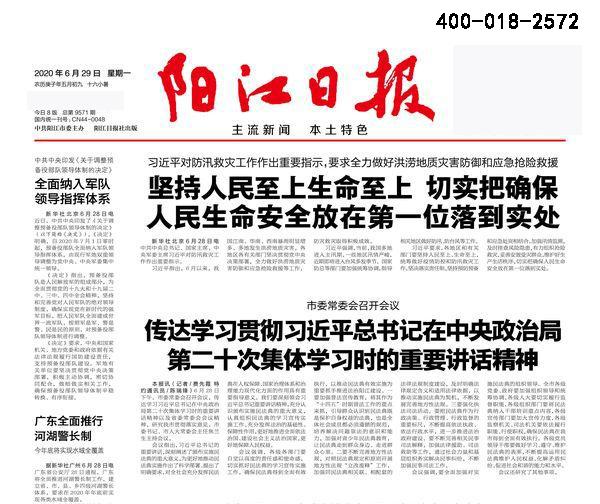 阳江日报登报热线电话
