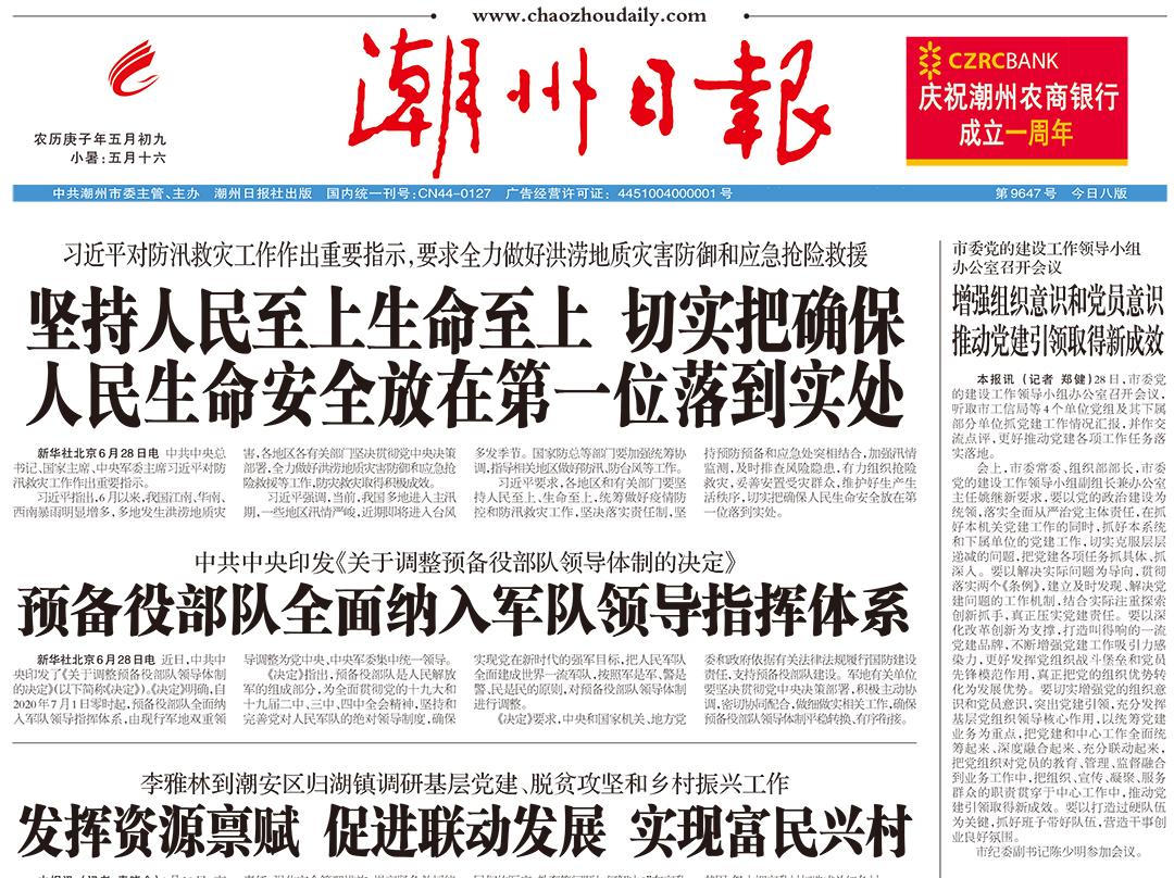 潮州日报登报热线电话