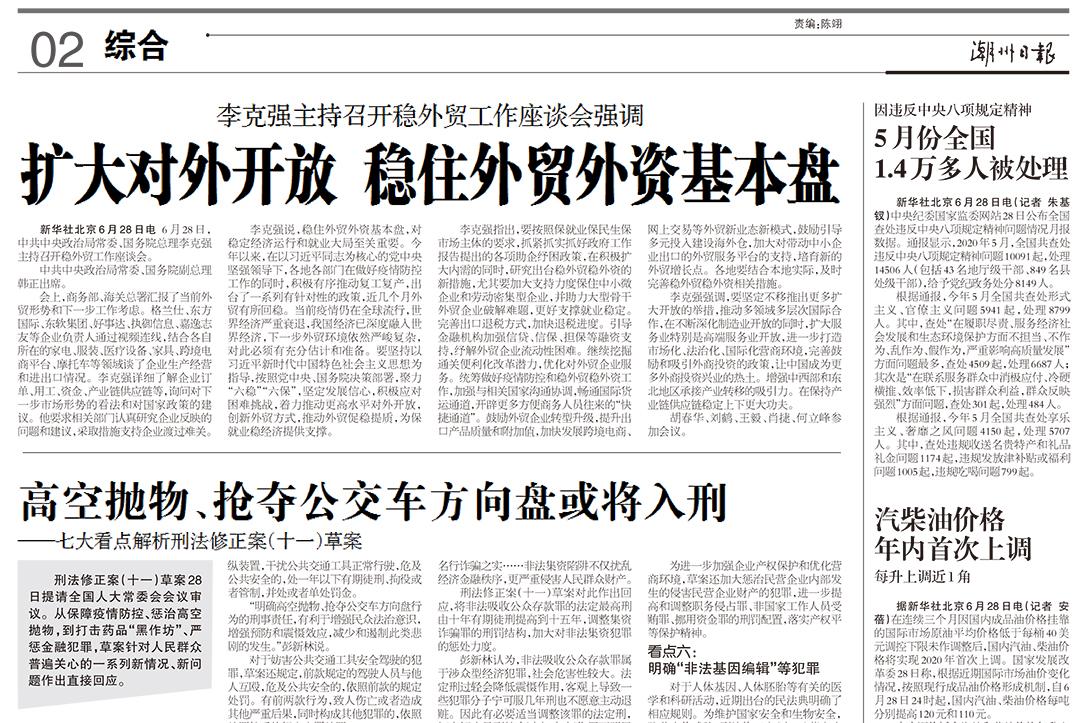 潮州日报挂失登报遗失声明广告