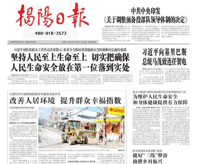 揭阳日报登报中心