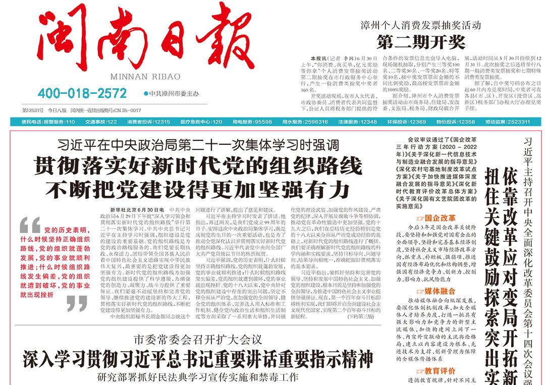 闽南日报登报热线电话