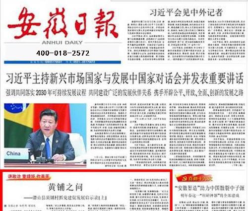 安徽日报登报热线电话