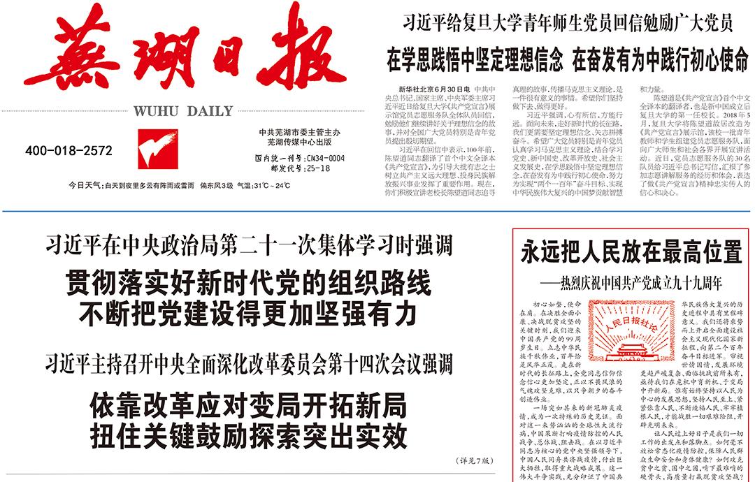 芜湖日报登报热线电话