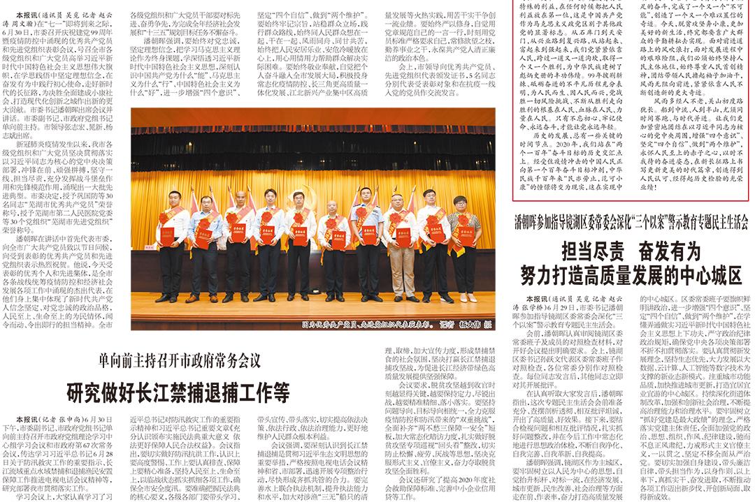 芜湖日报挂失登报遗失声明公告