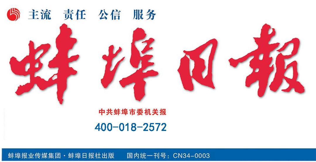 蚌埠日报社广告部