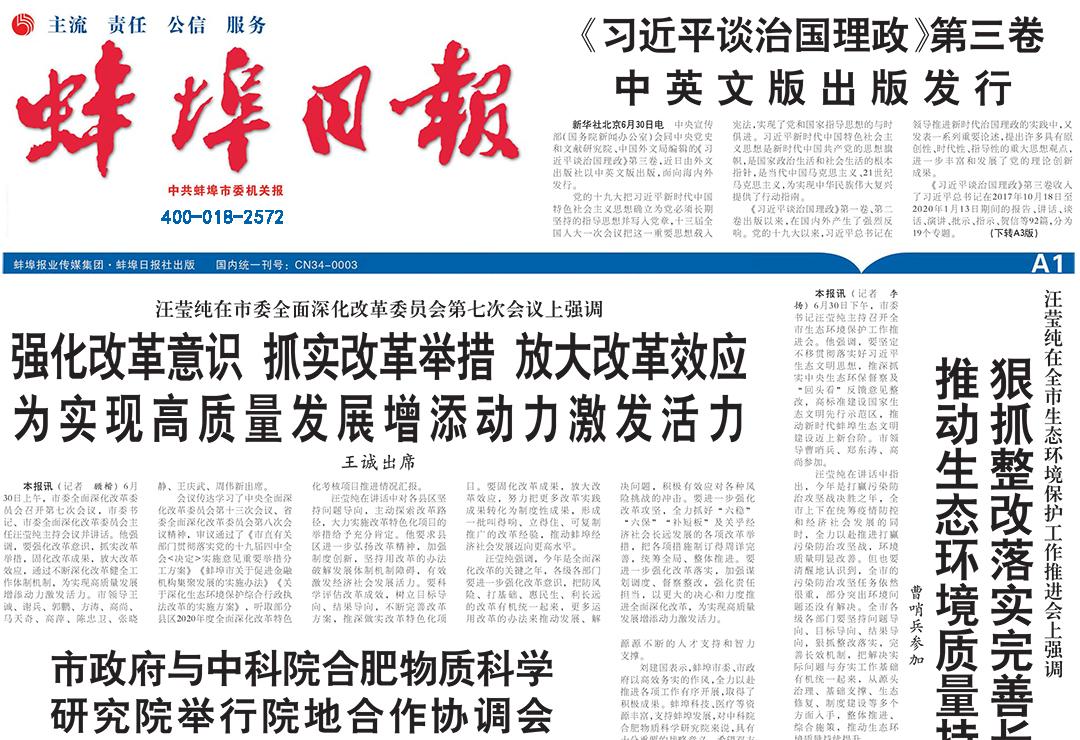 蚌埠日报登报热线电话