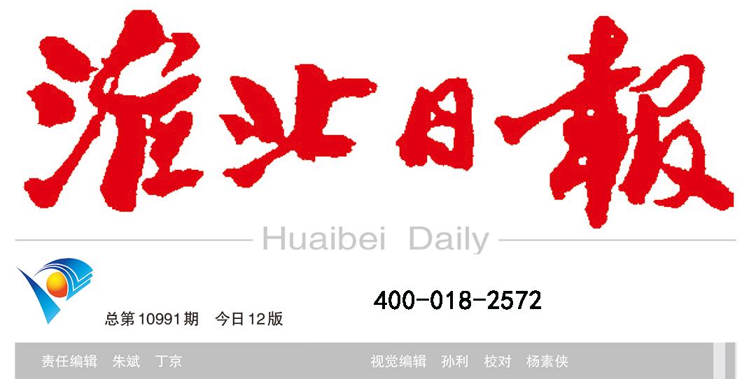淮北日报社登报中心