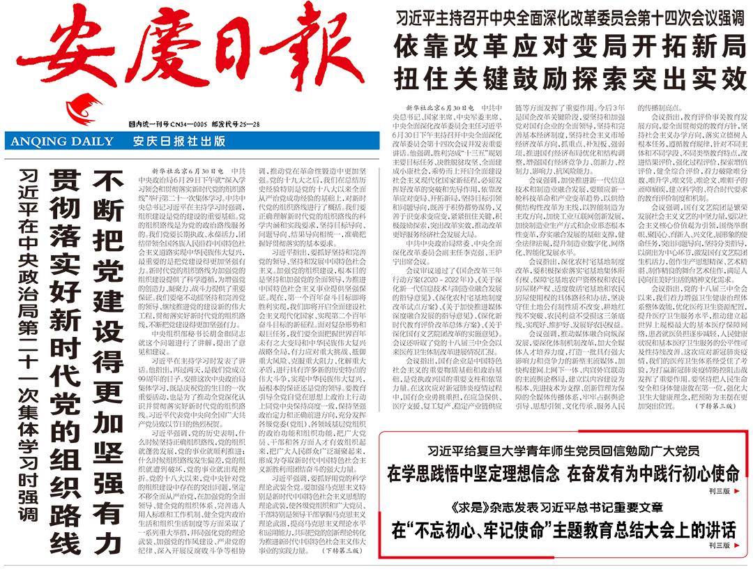 安庆日报登报热线电话