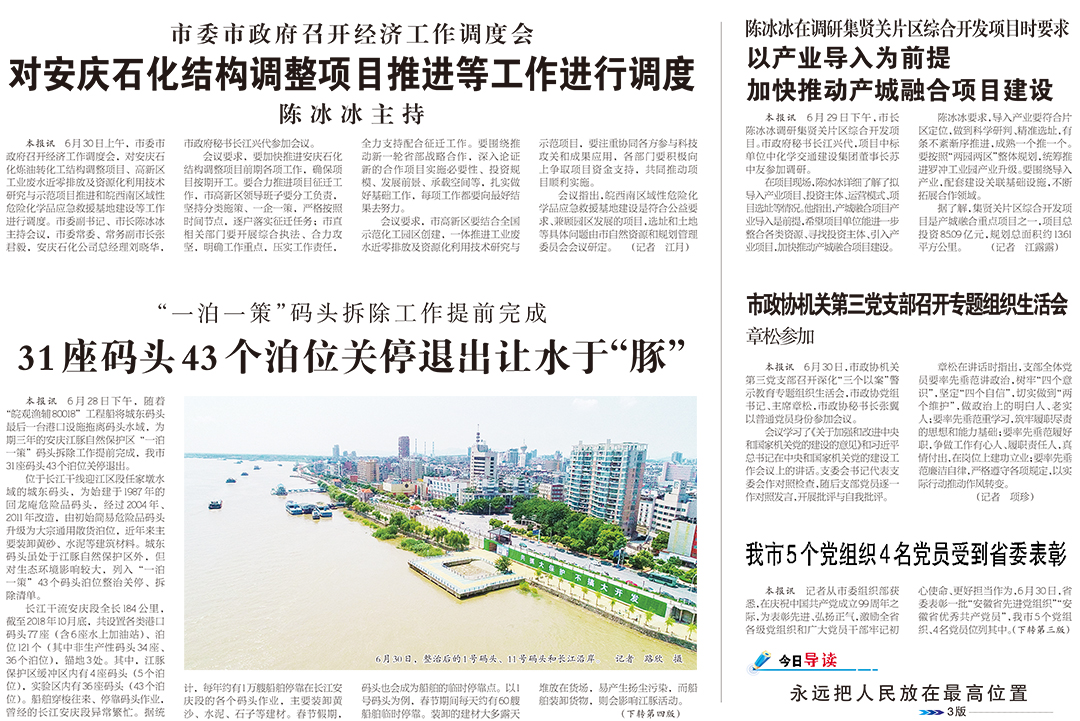 安庆日报登报挂失遗失声明公告