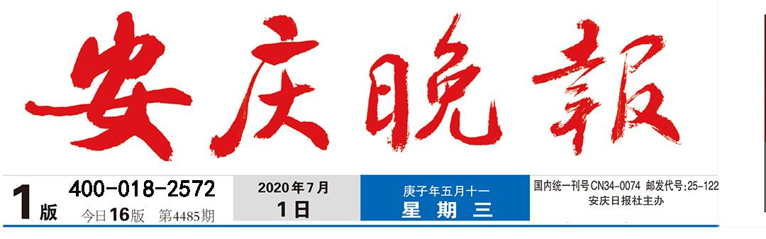 安庆晚报社广告部