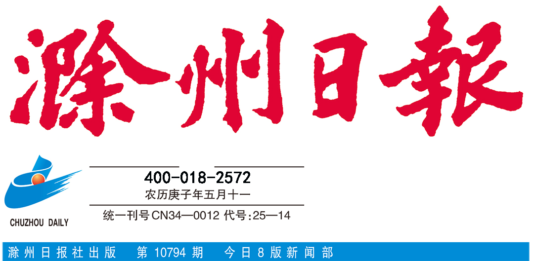 滁州日报登报中心
