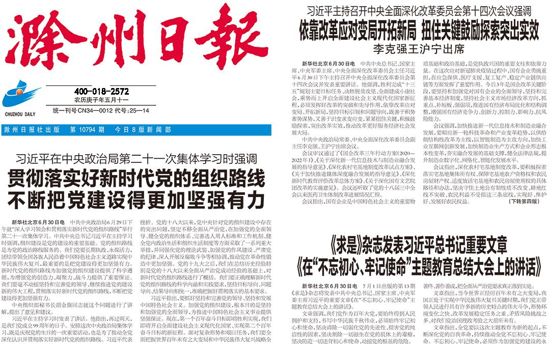 滁州日报登报热线电话