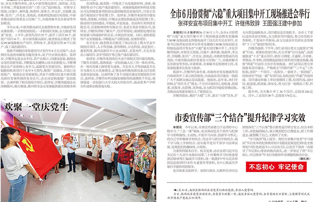 滁州日报挂失登报遗失声明公告