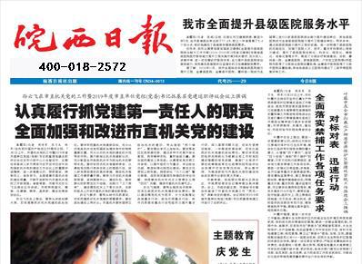 皖西日报登报热线电话