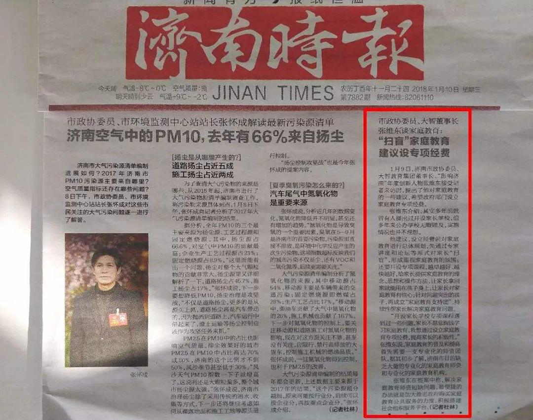 济南时报社
