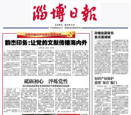 淄博日报社