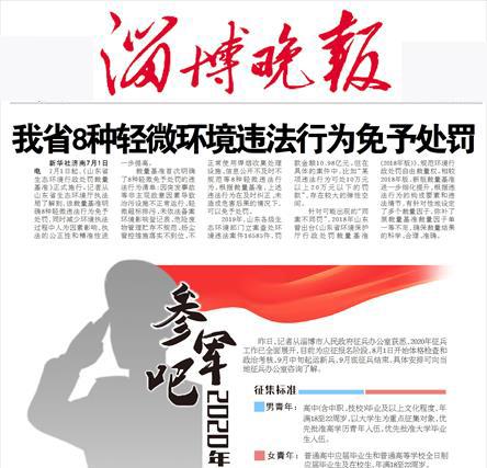 淄博晚报社