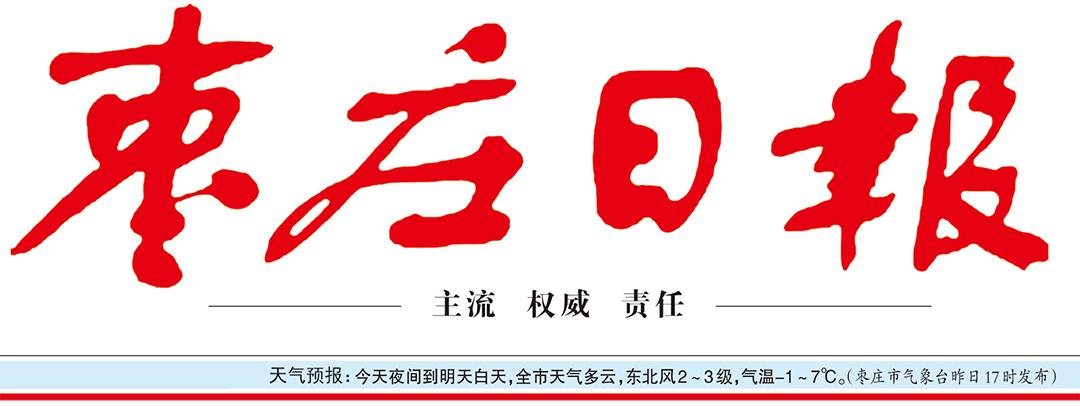 枣庄日报社