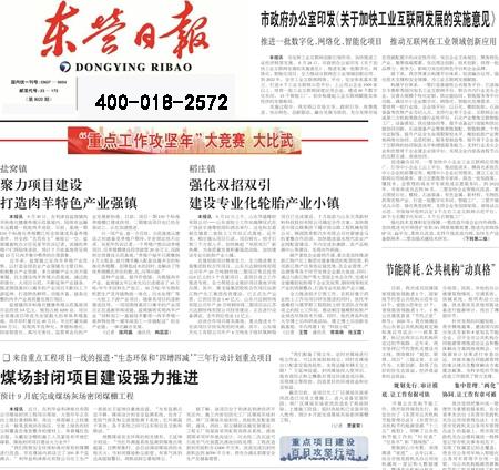 东营日报社