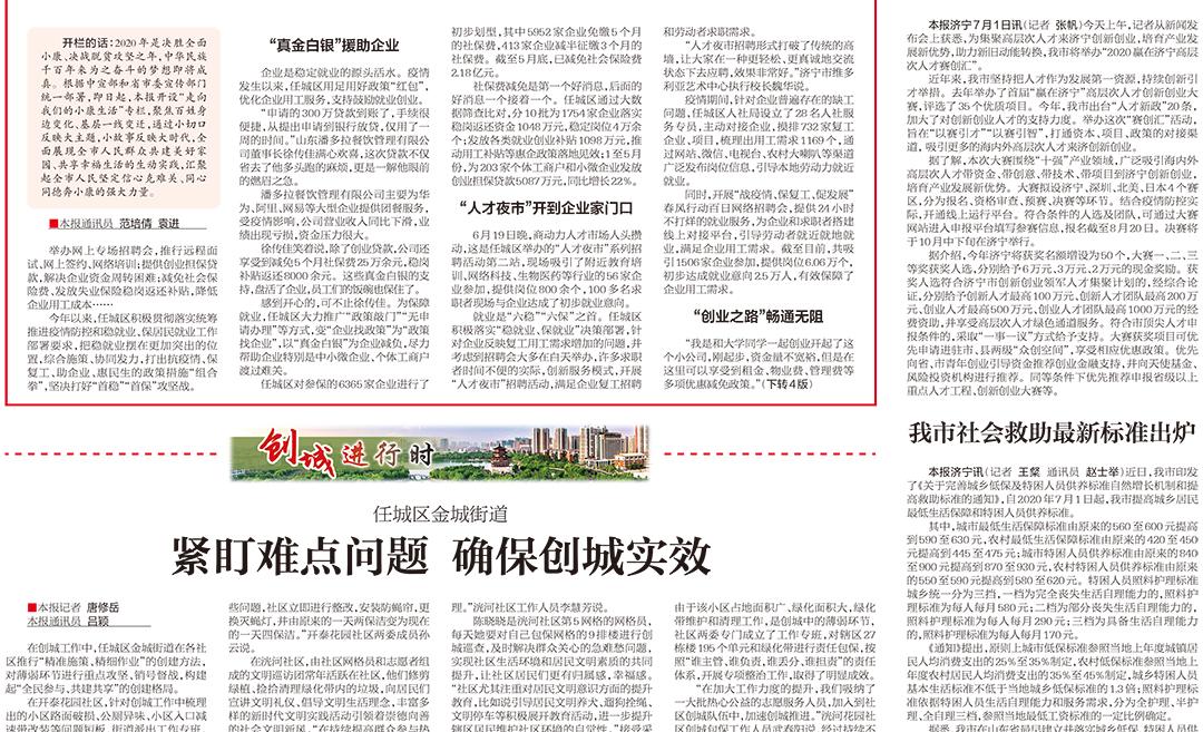 济宁日报登报热线电话