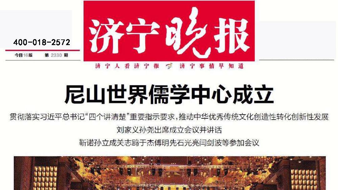 济宁晚报社登报中心