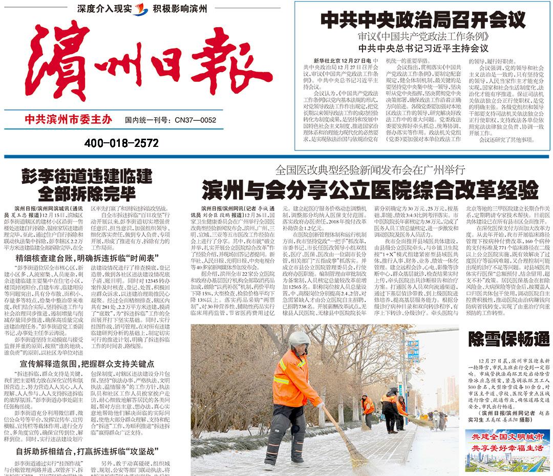 滨州日报登报中心