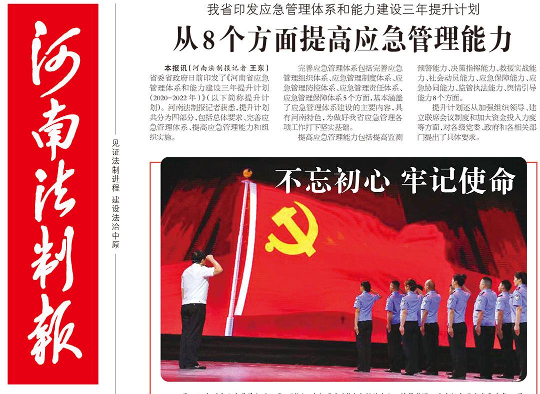 河南法制报社
