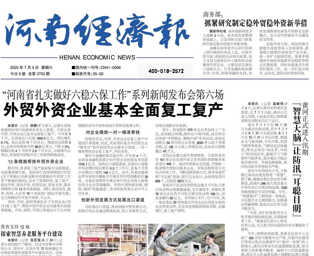 河南经济报社