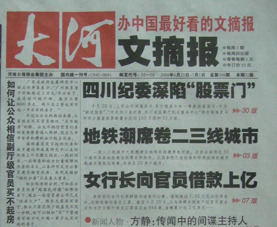 大河文摘报社