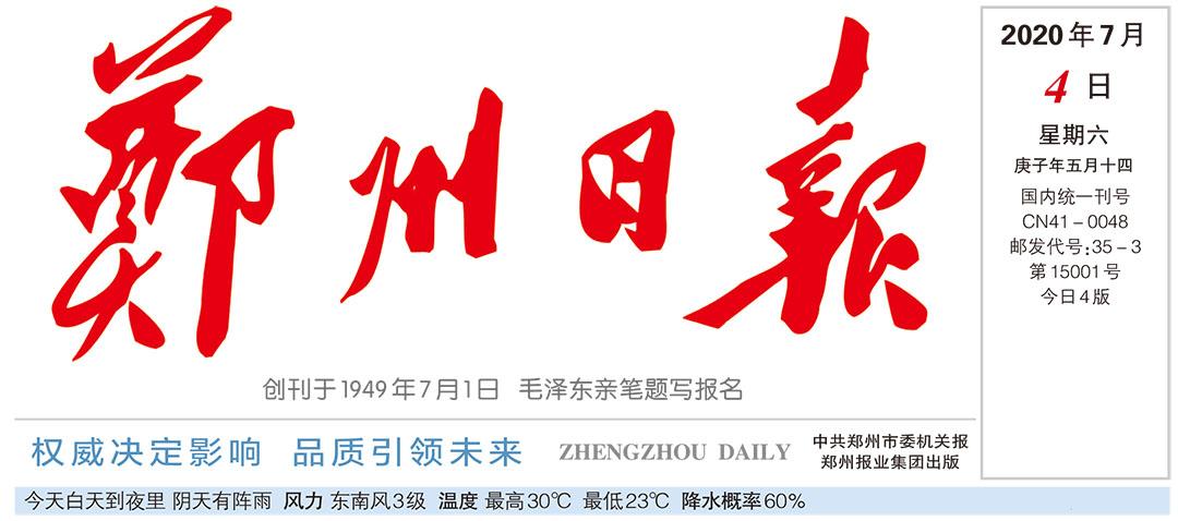 郑州日报社广告部
