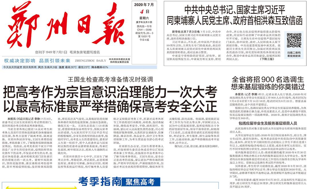 郑州日报登报热线电话