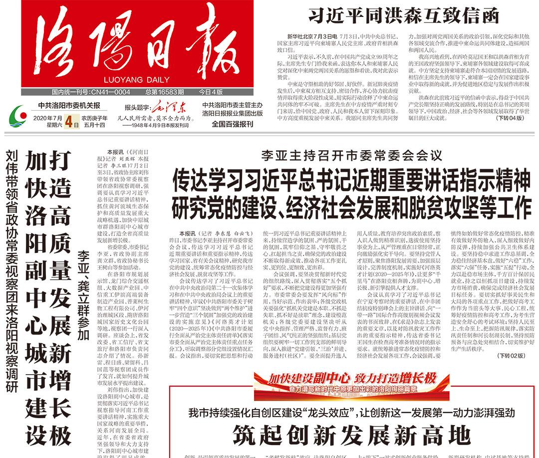 洛阳日报登报热线电话