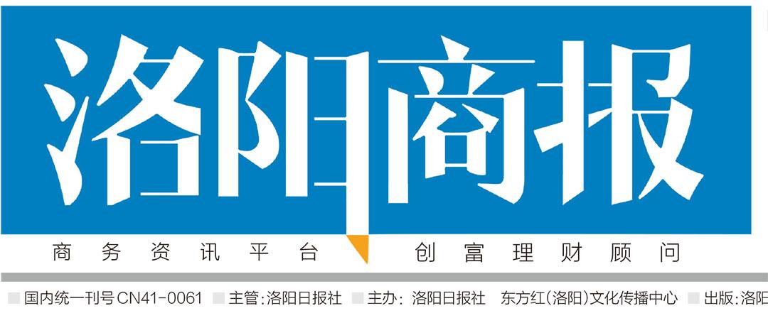 洛阳商报社广告部