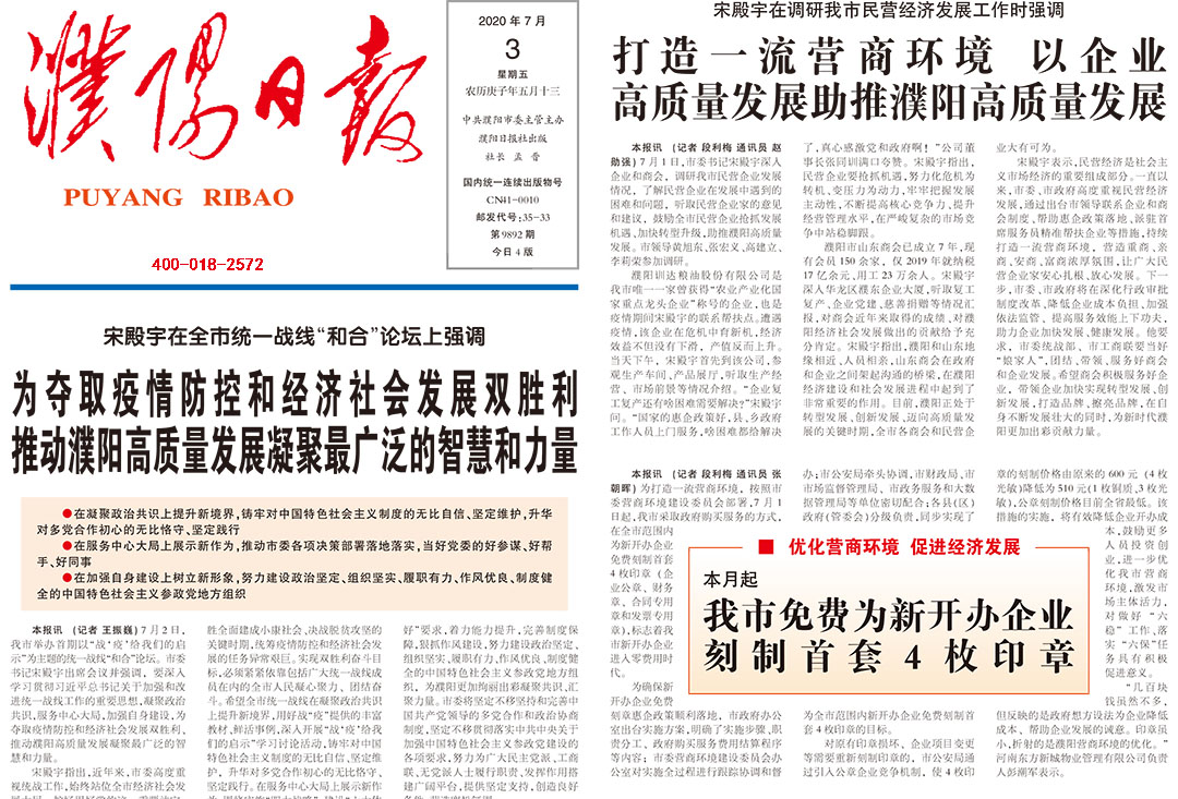 濮阳日报登报热线电话