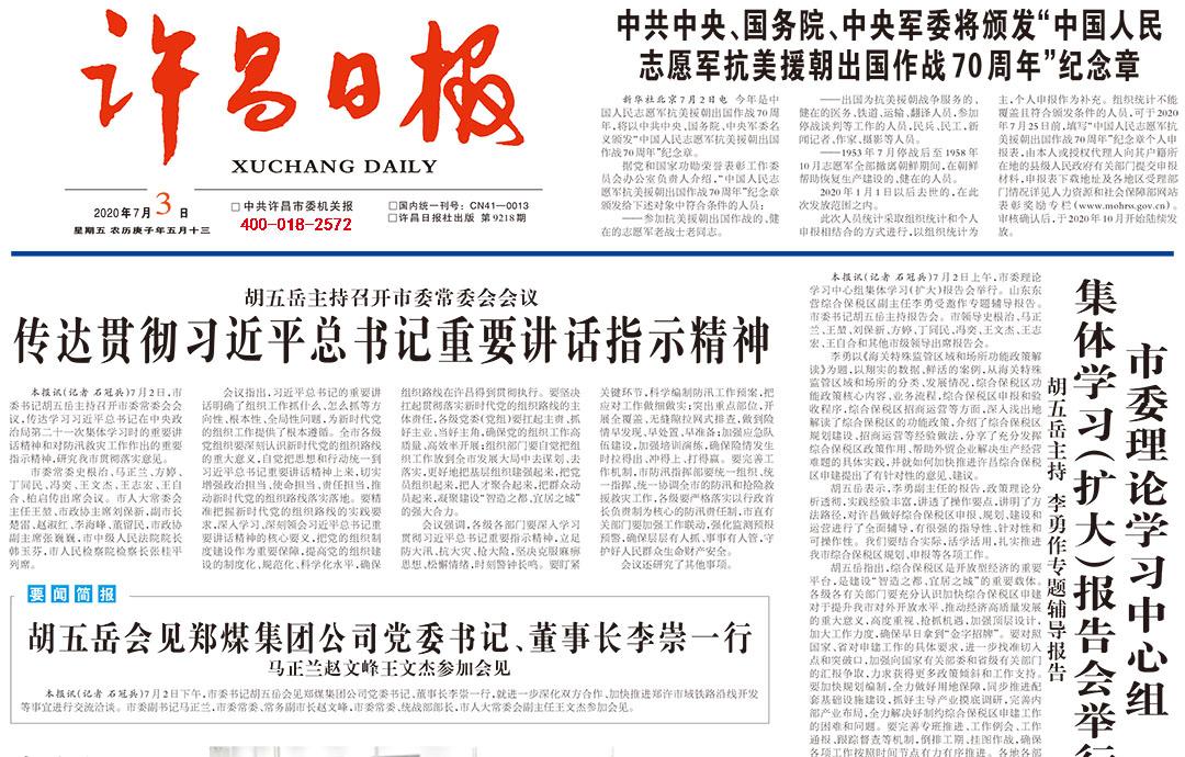 许昌日报社