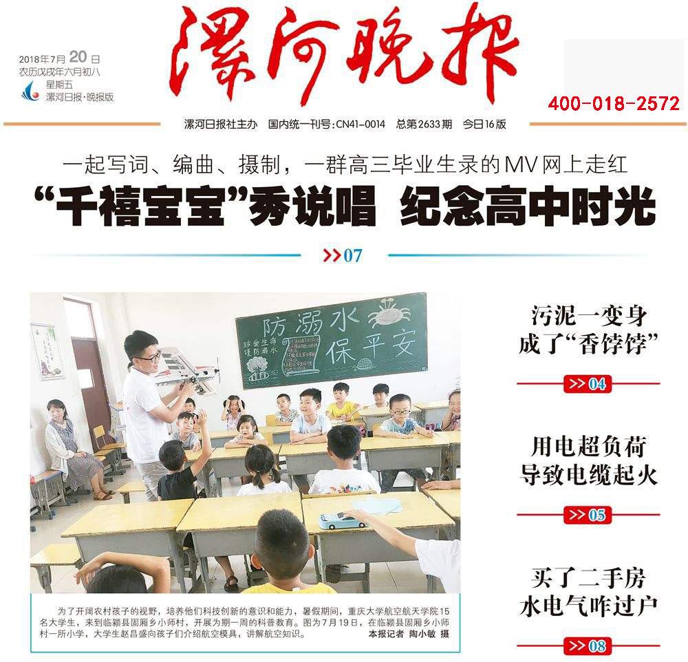 漯河日报广告部