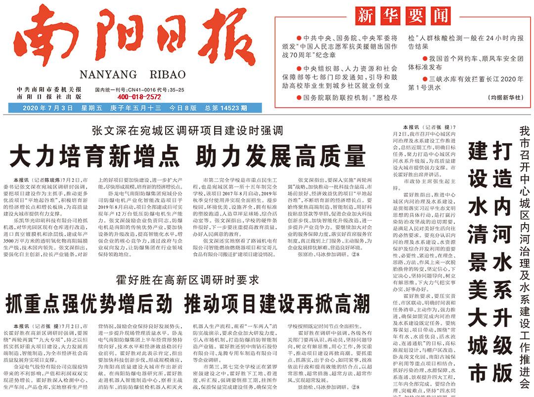 南阳日报登报热线电话