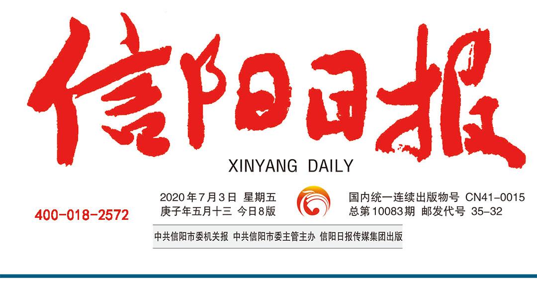 信阳日报登报中心