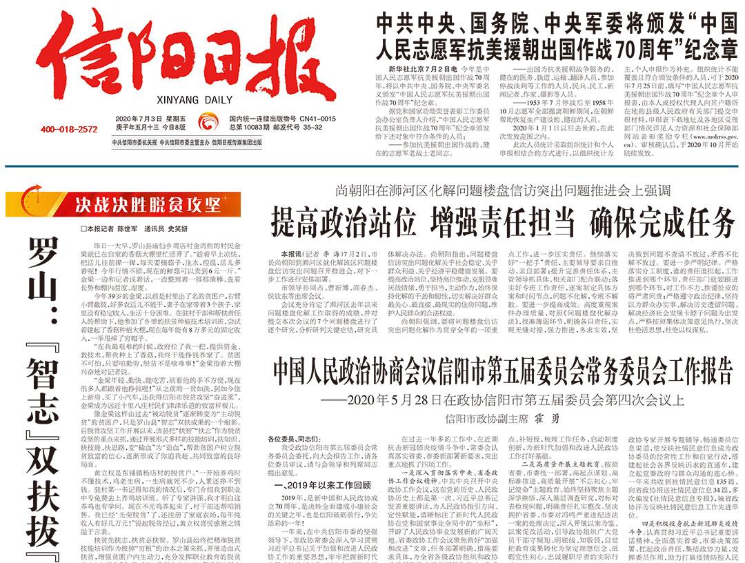 信阳日报登报热线电话