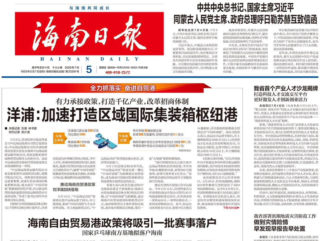 海南日报登报热线电话